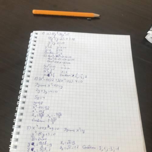 1решить уравнение а) 18y3-36y2=0б)16x3-32x2-x+2=02 решите уравнение используя введение новой перемен