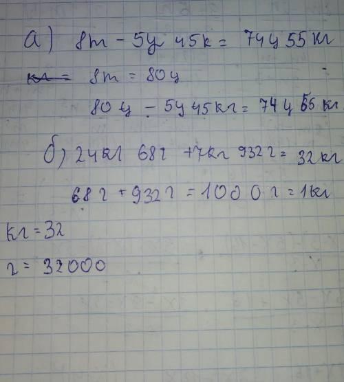 2. выполни действия: а) 8 т - 5 ц45 кг =10ikeкгб) 24 кг 68 г+7 кг 932 г =г=кг