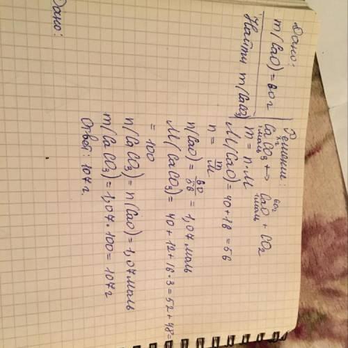 С! сделать 2 уравнения на доске. дано, найти и решение !