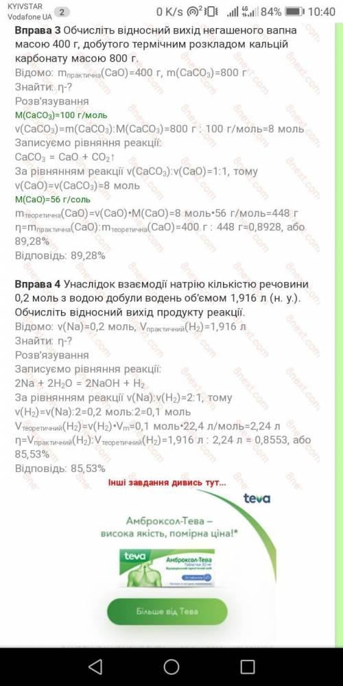 9. якою є реакція середовища водних розчинів калій хлориду, аргентум нітрату та магній хлориду? вiдп