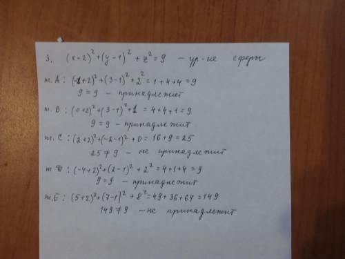 Нужно полное решение только на листочке! 3 , уравнение . номера во вложении. заранее