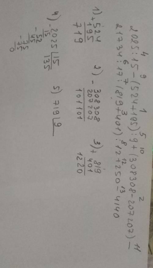 определи порядок действий и найди зна-чения выражений,2 025 : 15 - (524 + 195) : 9+ (308 308 – 207 2