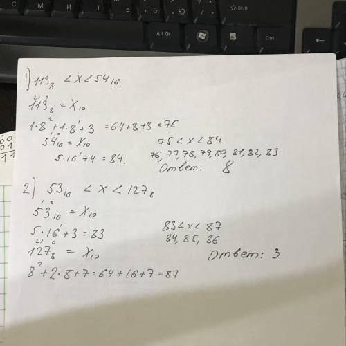 Сколько натуральных чисел расположено в интервале 113(8) < x < 54(16) сколько натуральных чис