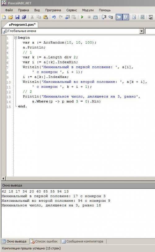 1) массив из 10 целых элементов заполнен случайными числами из промежутка [10, 100], печать в строчк