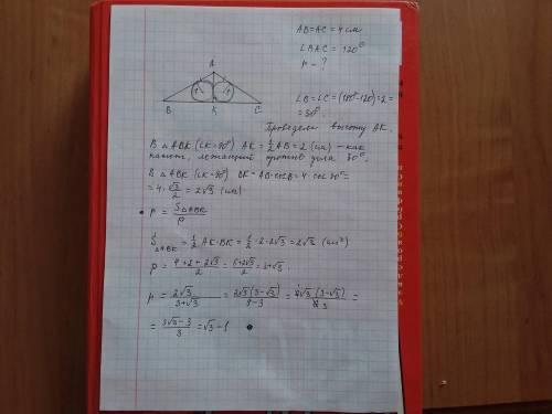 Дан равнобедренный треугольник с боковой стороной 4 и углом 120 гр внутри него расположены две равны