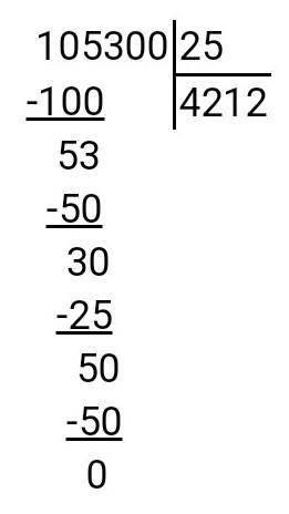 Как вычислить столбиком 105300: 25