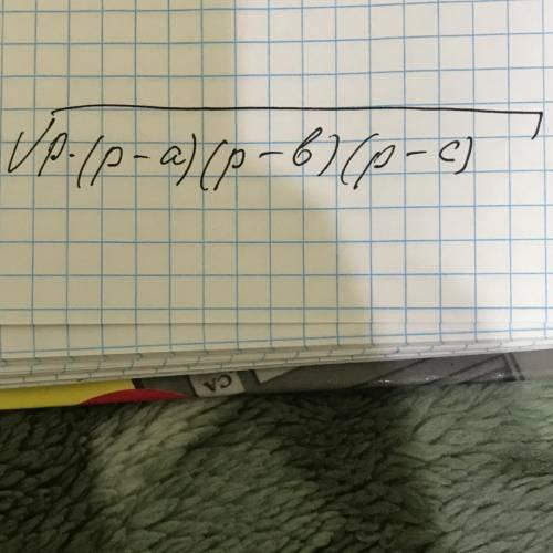 Перевести из линейной записи в обычную sqr(p*(p-a)*(p-b)*(p-c))