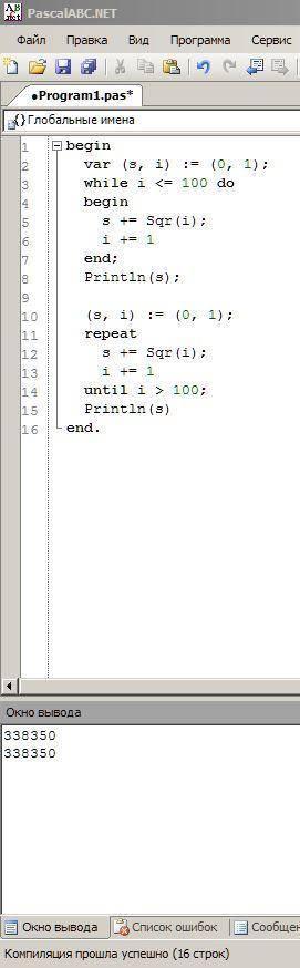 Найти сумму квадратов всех натуральных чисел от 1 до 100. решить используя цикл while и repeat
