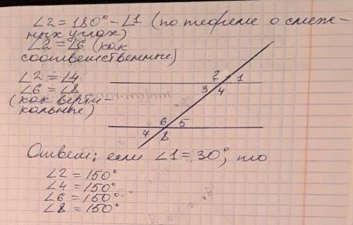 Один из углов образованных при пересечении двух параллельных прямых секущей равен 30 может ли один и