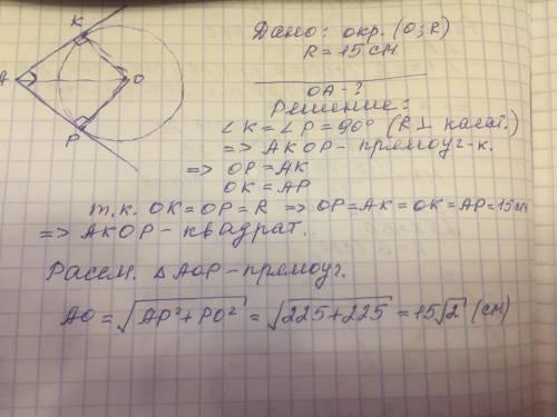 Стороны угла a касаются окружности с центром o радиуса r. определи расстояние oa, если ∡a = 90° и r