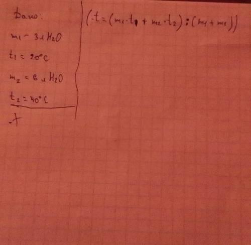 100 , ! (если не сложно дано, решение, ответ)воду массой 3 л при температуре 20°c смешали с 6 л воды