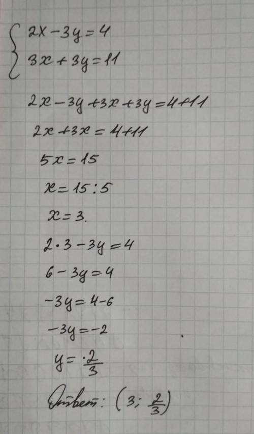 100 решить методом сложения 2x-3y=4 3x+3y=11
