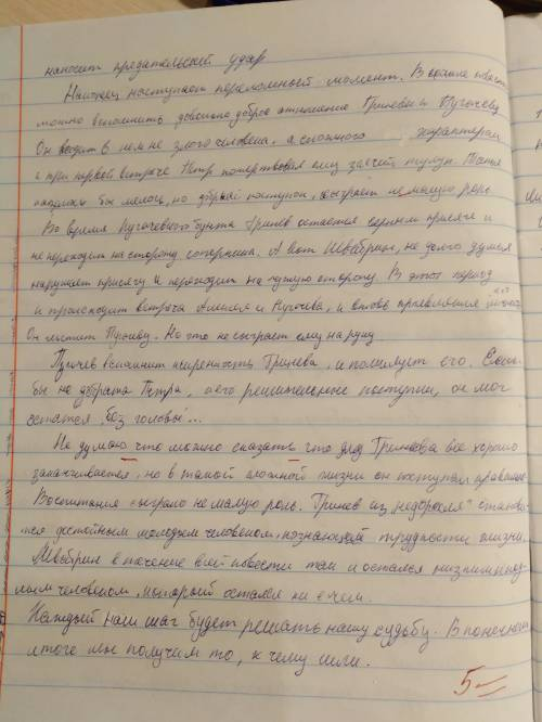 сочинение капитанская дочкаплан 1. повесть пушкина капитанская дочка(что такое личность? )(мне к