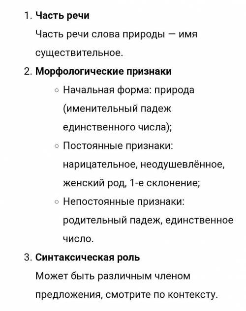 Природы синтакситечский разбор )