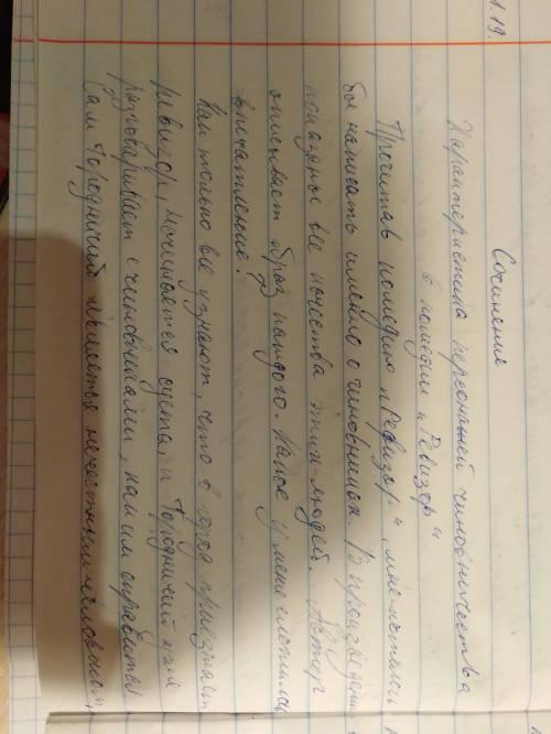 Люди добрые с . надо написать сочинение по ревизору. темы сочинений на фото. ,