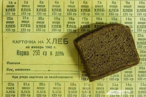 Голод в великую отечественную войну (по сколько грамм продуктов выдавали в день, что кроме этого 