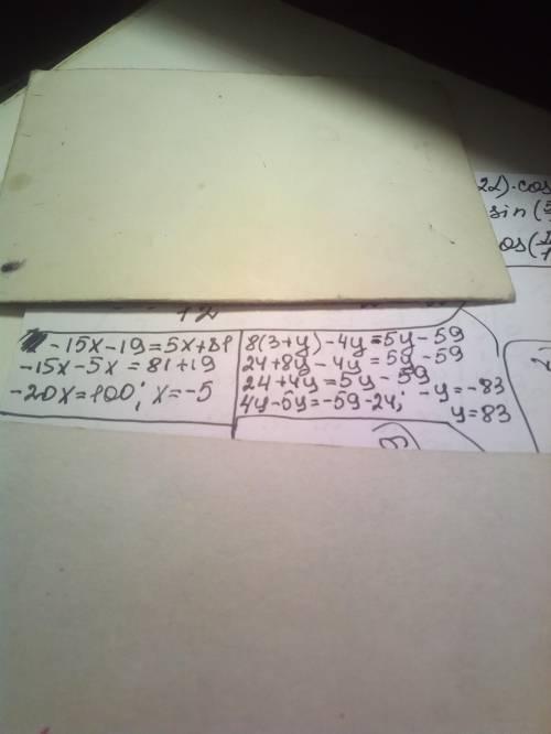 Реши уравнение: -15x−19=5x+81. x= реши уравнение: 8⋅(3+y)−4y=5y−59. y=