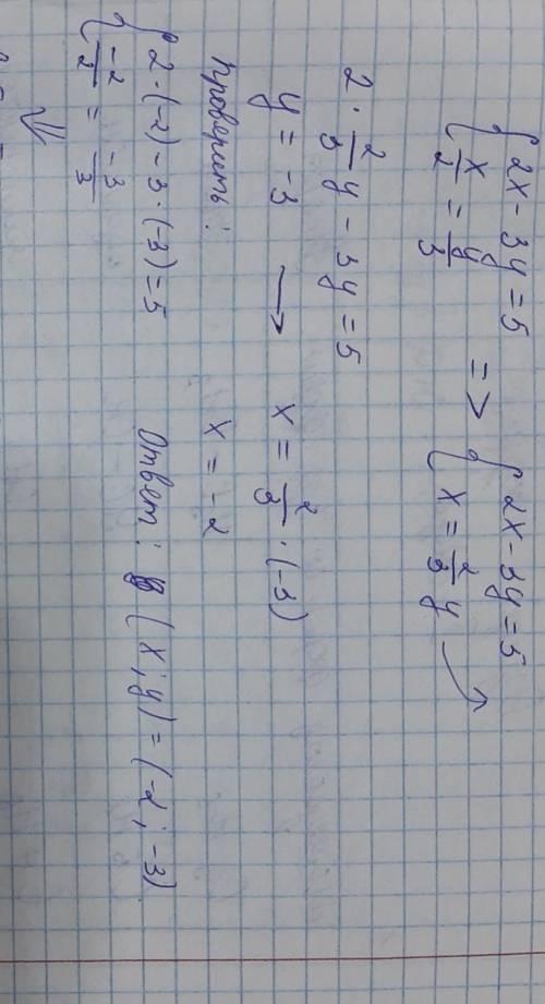 Решить методом алгеьраического сложения 2х-3у=5 и х/2=у/3