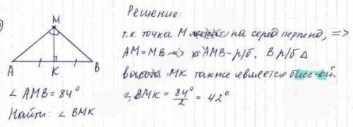 Прямая a перпендикулярно отрезку ab и проходит через его середину k. точка m принадлежит прямой a, у