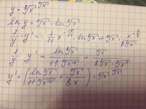 Используя предварительное логарифмирование, найти производную следующей функции