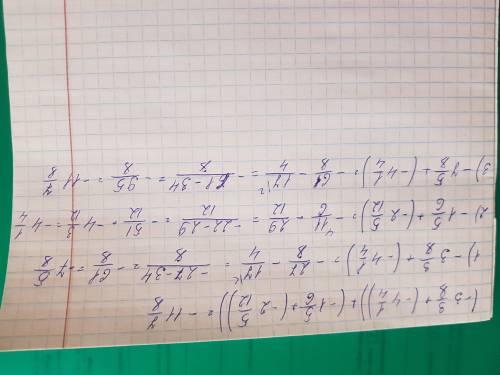Пример 6 класс (-3.3/8+(-4 1/4)) +(-1.5/6+(-2.5/12)) перед точкой это целое число, а после точки дро