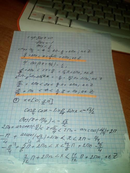 [tex]1 - 2 \cos(x) > 0[/tex][tex] \cos(2x + \frac{\pi}{6} ) < 0.5[/tex][tex] \cos( \frac{\pi}{