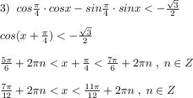 3)\; \; cos\frac{\pi}{4}\cdot cosx-sin\frac{\pi}{4}\cdot sinx