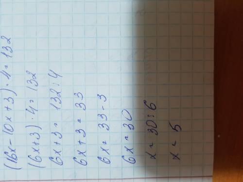 Решите уравнение: (16x - 10x + 3) ∙ 4 = 132