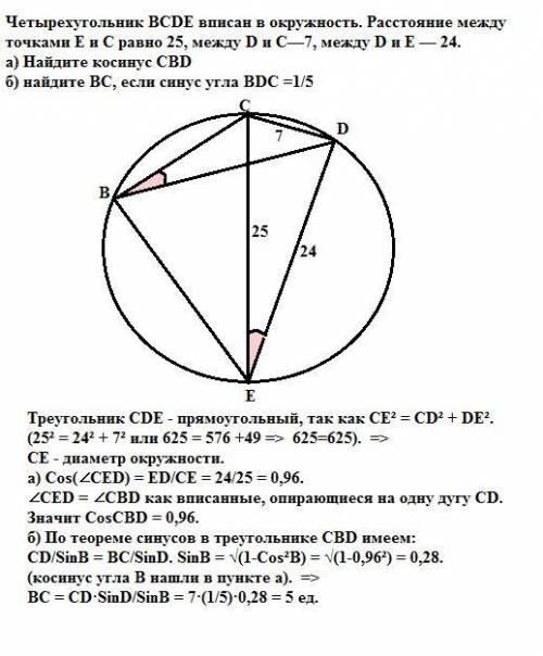 Четырехугольник bcde вписан в окружность. расстояние между точками e и с равно 25, между d и c—7, ме