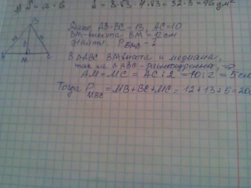 Дан равнобедренный треугольник abc, у которого ab=bc=13см, ac=10см. высота bm равна 12см. найдите пе