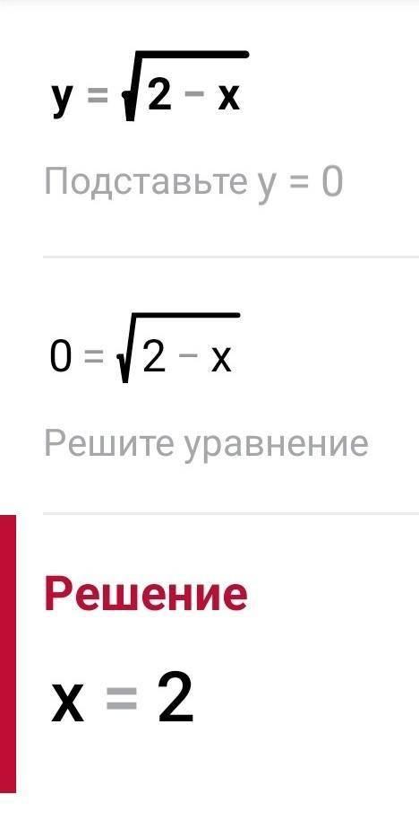 Найти область определения функций: последний пример ненадо