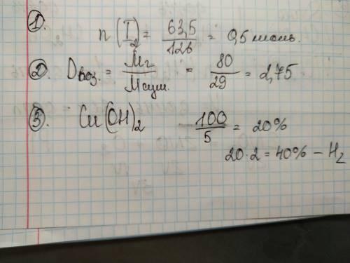 30 ! ! 1.рассчитайте количество вещества (моль) йода в образце массой 63,5 г. 2.определите относите