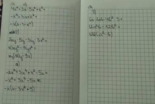 A) 4x^2+3x-5x^2+x^3 б) 2xy×5y-3y×3x^2 a) -2x^2+3x^3+x^2-5x б) 6a×2ab-4b^2×3 !