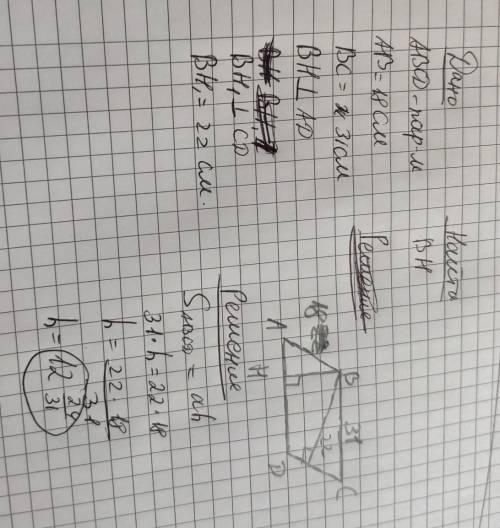 Стороны параллелограмма 31см и 18см. высота проведенная к меньшей стороне равна 22 см. найти высоту