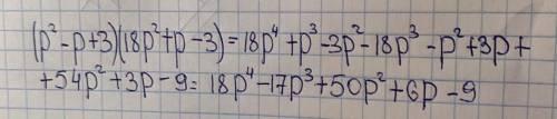 Выполни действия: (p2−p+3)⋅(18p2+p−3)