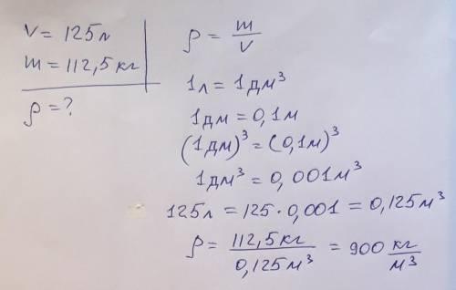 Чему равна плотность жидкости,125 л которой имеют массу 112,5 кг? 