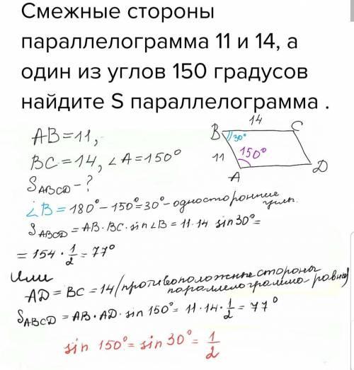 Смежные стороны параллелограмма 11 и 14, а один из углов 150 градусов найдите s параллелограмма .