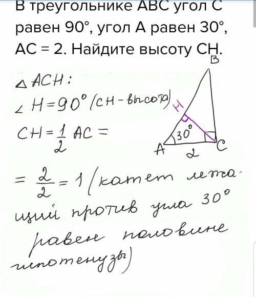 Втреугольнике авс угол с равен 90°, угол а равен 30°, ас = 2. найдите высоту сн. 