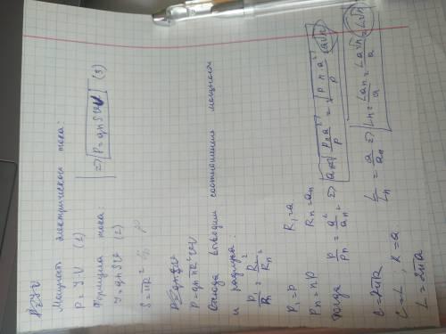 Нить лампы накаливания мощностью p представляет собой цилиндр длины l и радиуса a. необходимо спроек