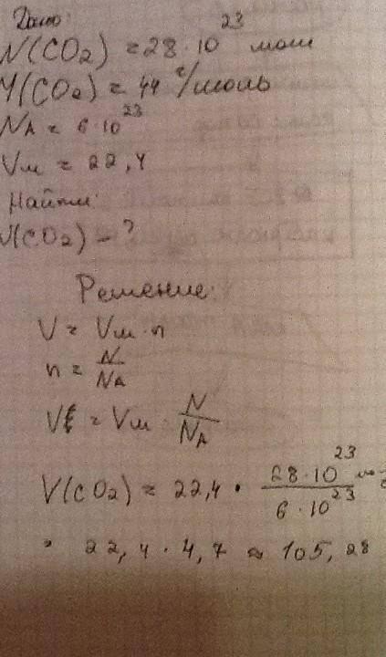 Чему равен объем газа,если в нем 1.2 умножить 10 молекулч