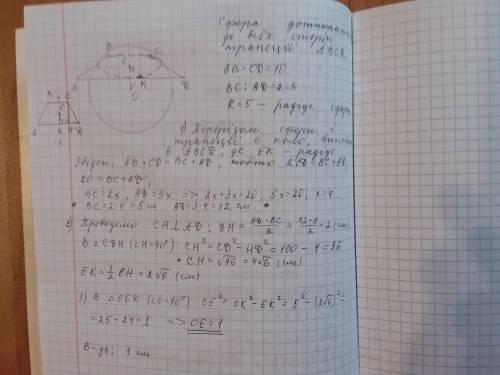усі сторони рівнобічної трапеції дотикаються до сфери радіуса 5 см.знайдіть відстань від центра сфер