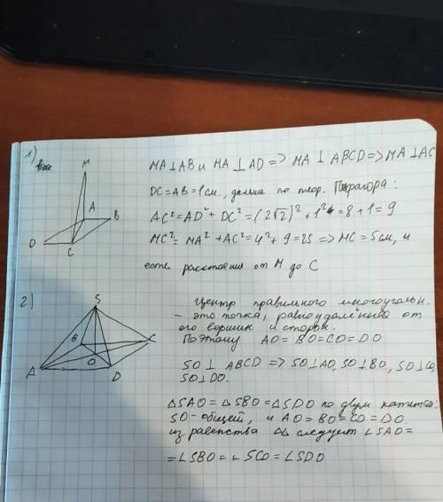 Нужно полные записи и рисунки. 1) вне плоскости прямоугольника abcd взята точка m, причём ma┴ab и ma