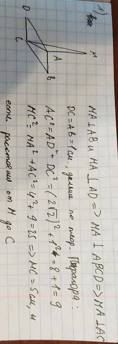 Вне плоскости прямоугольника авсd взяты точку м, причем ма перпендикулярна ав и ма перпендикулярна a