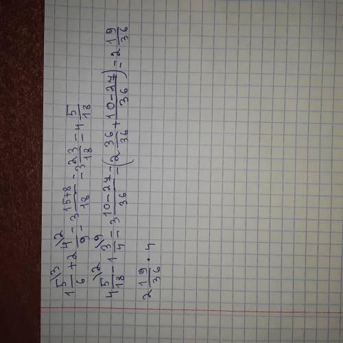 Как решить примеры? (1 целых 5/6 +2 целых 49- 1 целых 3/4)*4 целых-(3 целых 1/2-1 целых 7/10)*5 целы
