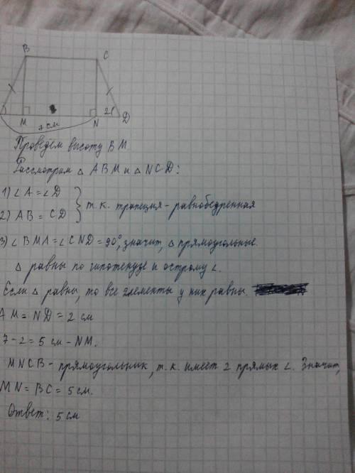 3. высота равнобокой трапеции,проведенная из вершины, делит ее основание наотрезки с длинами 2 и 7.