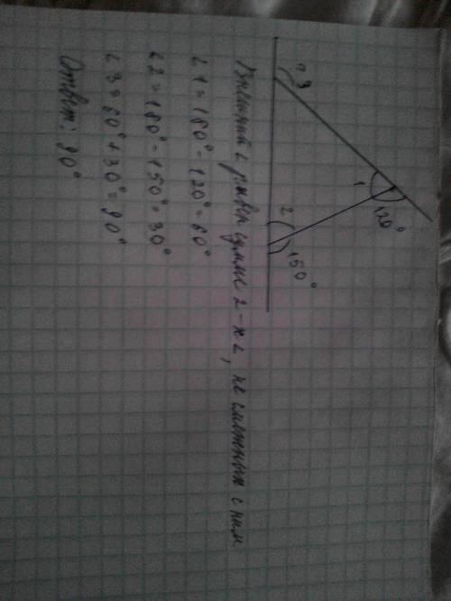 3. внешние углы в двух вершинах треугольника равны 120° и 150. найдите третийвнешний утел треугольн