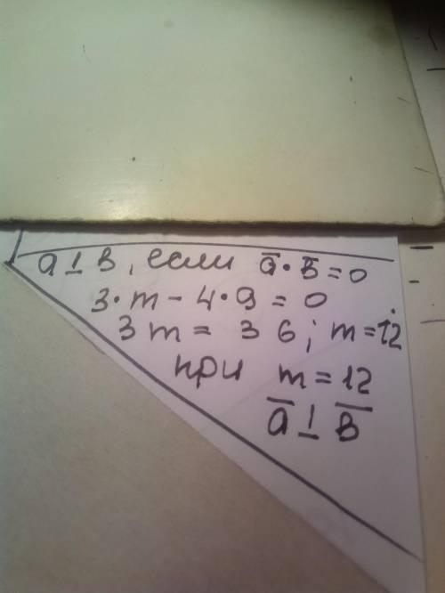 Дано вектори a(3; -4) і b(m; 9). при якому значенні m вектори a і b1)колінеарні2)перепендикулярні
