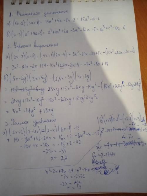 1. выполните умножение: а) (5а – 2)(3а + 1); б) (а - 3)(а2 + 4а + 2). 2. выражение: а) (3х - 2)(х