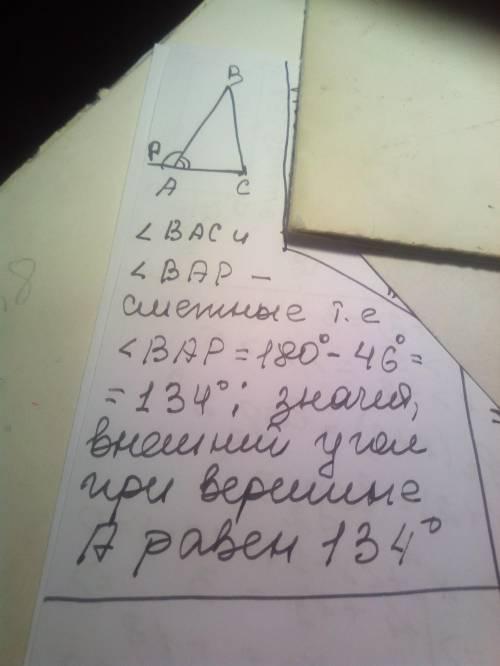 Дано: треугольник abc-равнобедренныйас-основаугол а=46°найти: внешний угол а