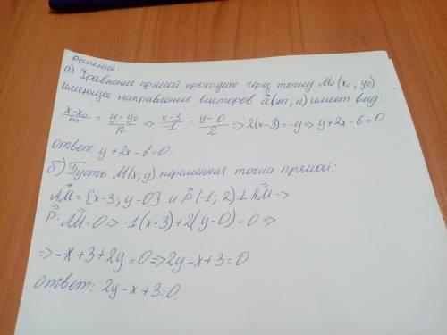 Задан вектор p = (-1; 2) и точка a (3; 0). запишите уравнения прямой, которая проходит через точку a
